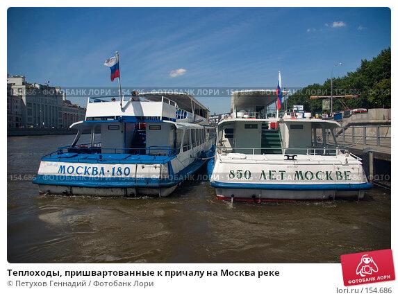 Теплоходы, пришвартованные к причалу на Москва реке, фото № 154686, снято 9 июня 2007 г. (c) Петухов Геннадий / Фотобанк Лори