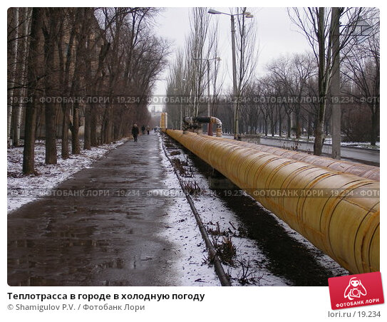 Теплотрасса в городе в холодную погоду, фото № 19234, снято 21 февраля 2007 г. (c) Shamigulov P.V. / Фотобанк Лори