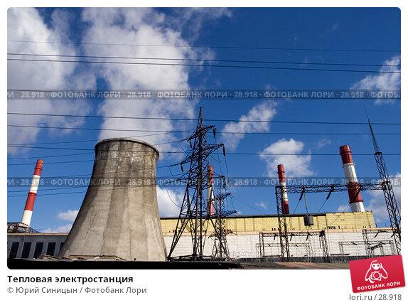 Тепловая электростанция, фото № 28918, снято 25 марта 2007 г. (c) Юрий Синицын / Фотобанк Лори