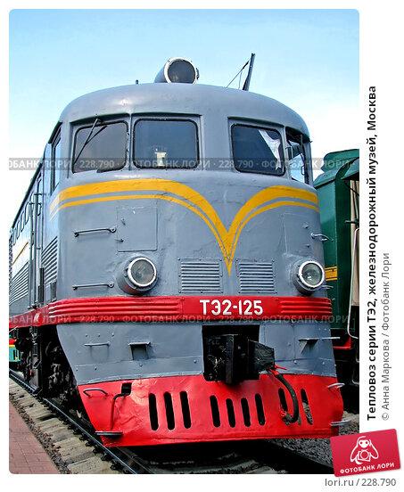 Купить «Тепловоз серии ТЭ2, железнодорожный музей, Москва», фото № 228790, снято 18 июля 2007 г. (c) Анна Маркова / Фотобанк Лори