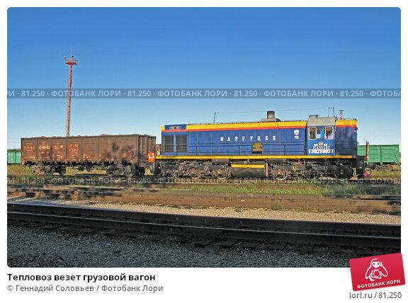 Тепловоз везет грузовой вагон, фото № 81250, снято 2 сентября 2007 г. (c) Геннадий Соловьев / Фотобанк Лори