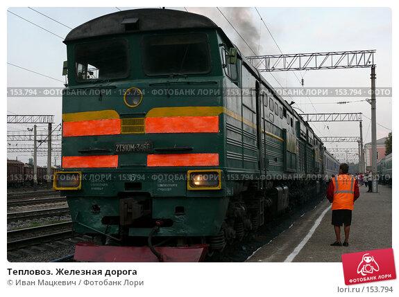 Тепловоз. Железная дорога, фото № 153794, снято 1 октября 2007 г. (c) Иван Мацкевич / Фотобанк Лори