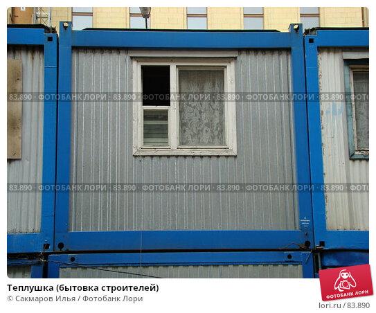 Теплушка (бытовка строителей), фото № 83890, снято 15 сентября 2007 г. (c) Сакмаров Илья / Фотобанк Лори