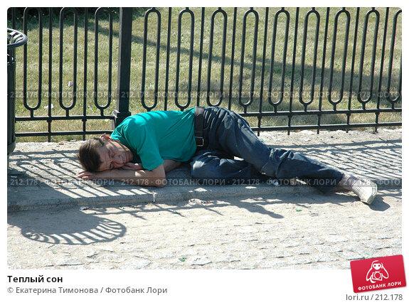Теплый сон, фото № 212178, снято 7 августа 2006 г. (c) Екатерина Тимонова / Фотобанк Лори