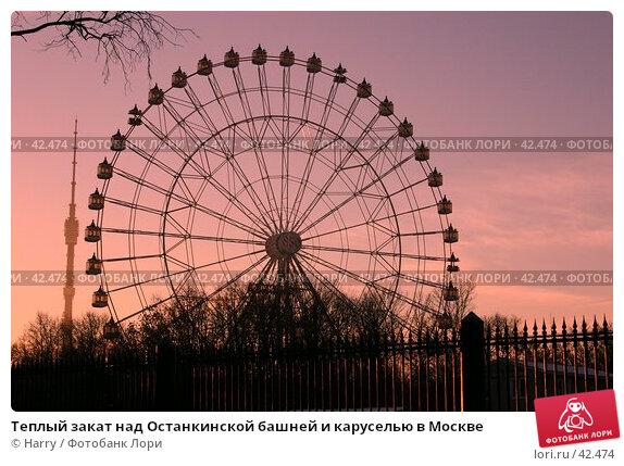 Теплый закат над Останкинской башней и каруселью в Москве, фото № 42474, снято 25 ноября 2004 г. (c) Harry / Фотобанк Лори