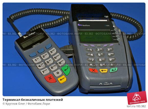 Купить «Терминал безналичных платежей», фото № 83382, снято 14 сентября 2007 г. (c) Круглов Олег / Фотобанк Лори
