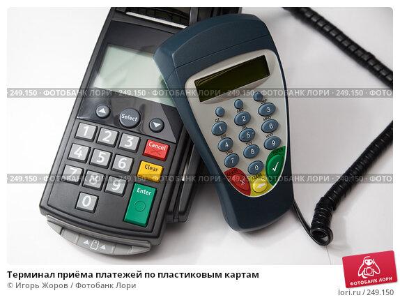 Купить «Терминал приёма платежей по пластиковым картам», фото № 249150, снято 9 марта 2008 г. (c) Игорь Жоров / Фотобанк Лори
