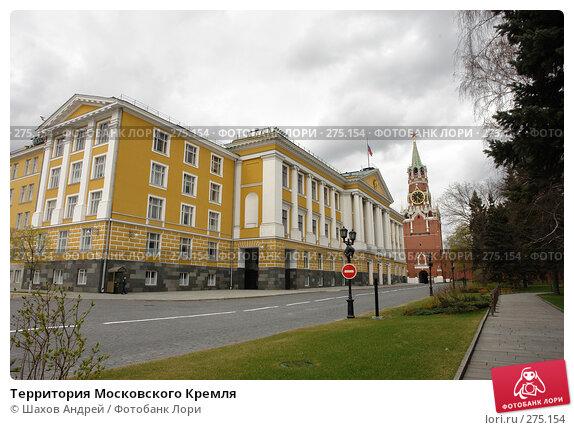 Купить «Территория Московского Кремля», фото № 275154, снято 21 апреля 2007 г. (c) Шахов Андрей / Фотобанк Лори