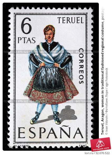 Teruel, Aragon, woman in traditional fashioned regional costume, postage stamp, Spain, 1970. (2011 год). Редакционное фото, фотограф Ivan Vdovin / age Fotostock / Фотобанк Лори