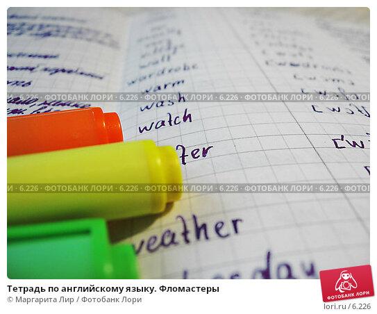Тетрадь по английскому языку. Фломастеры, фото № 6226, снято 29 июля 2006 г. (c) Маргарита Лир / Фотобанк Лори
