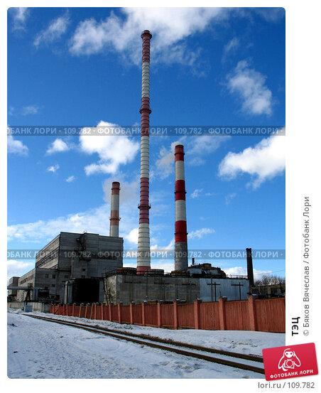 Купить «ТЭЦ», фото № 109782, снято 25 марта 2007 г. (c) Бяков Вячеслав / Фотобанк Лори