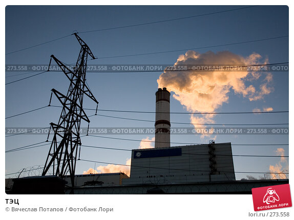 ТЭЦ, фото № 273558, снято 23 декабря 2007 г. (c) Вячеслав Потапов / Фотобанк Лори