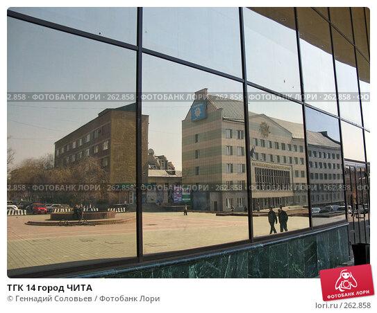 ТГК 14 город ЧИТА, фото № 262858, снято 23 апреля 2008 г. (c) Геннадий Соловьев / Фотобанк Лори