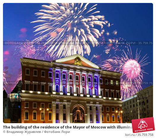 The building of the residence of the Mayor of Moscow with illumination at night, against the background of fireworks. Moscow, Russia (2020 год). Стоковое фото, фотограф Владимир Журавлев / Фотобанк Лори