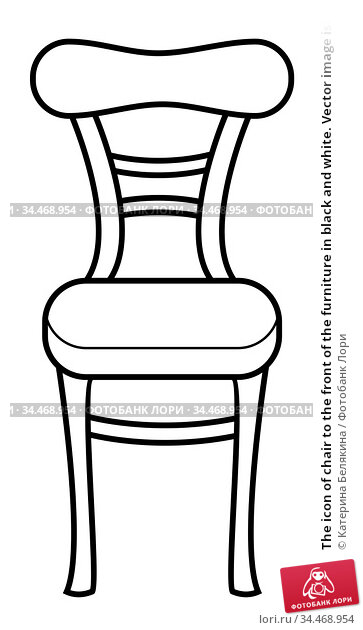 The icon of chair to the front of the furniture in black and white. Vector image isolated on a white background. Стоковая иллюстрация, иллюстратор Катерина Белякина / Фотобанк Лори