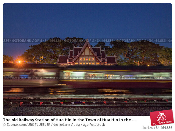 The old Railway Station of Hua Hin in the Town of Hua Hin in the ... Стоковое фото, фотограф Zoonar.com/URS FLUEELER / age Fotostock / Фотобанк Лори