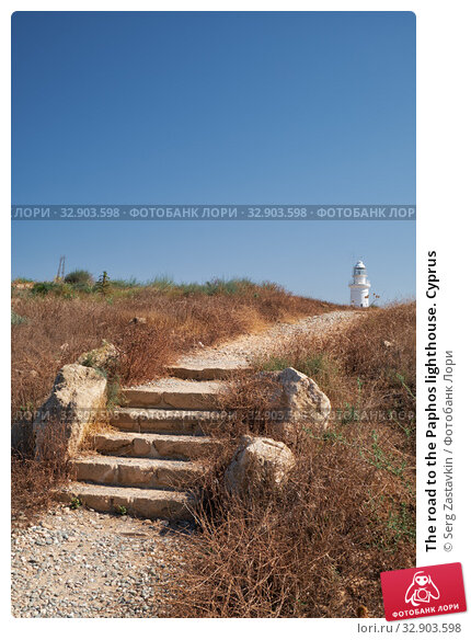 The road to the Paphos lighthouse. Cyprus (2018 год). Стоковое фото, фотограф Serg Zastavkin / Фотобанк Лори