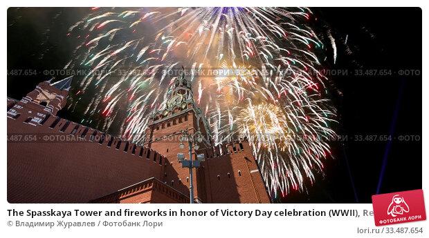 Купить «The Spasskaya Tower and fireworks in honor of Victory Day celebration (WWII), Red Square, Moscow, Russia», фото № 33487654, снято 9 мая 2019 г. (c) Владимир Журавлев / Фотобанк Лори