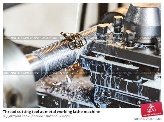 Купить «Thread cutting tool at metal working lathe machine», фото № 28875586, снято 11 июля 2018 г. (c) Дмитрий Калиновский / Фотобанк Лори