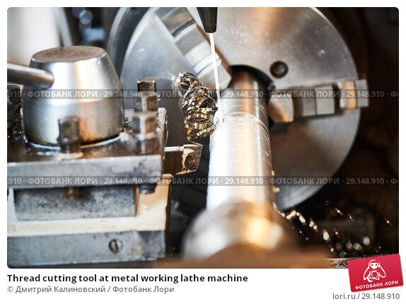 Купить «Thread cutting tool at metal working lathe machine», фото № 29148910, снято 11 июля 2018 г. (c) Дмитрий Калиновский / Фотобанк Лори