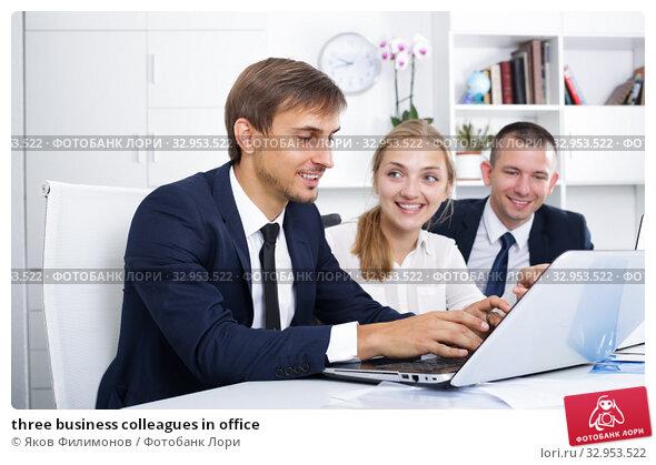 three business colleagues in office. Стоковое фото, фотограф Яков Филимонов / Фотобанк Лори