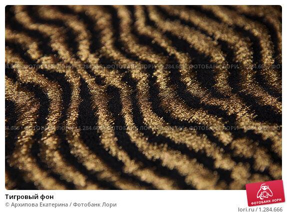 Фон тигровый