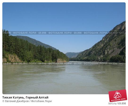 Тихая Катунь, Горный Алтай, фото № 69898, снято 23 июля 2007 г. (c) Лысых Константин / Фотобанк Лори