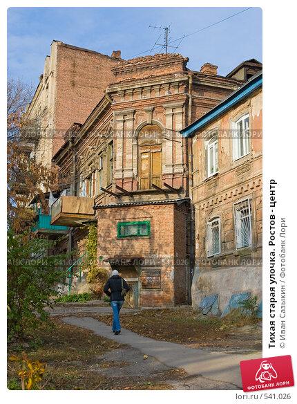 Купить «Тихая старая улочка. Ростов - центр», фото № 541026, снято 7 октября 2006 г. (c) Иван Сазыкин / Фотобанк Лори