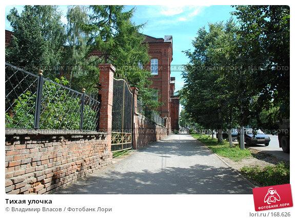 Тихая улочка, фото № 168626, снято 19 июля 2005 г. (c) Владимир Власов / Фотобанк Лори