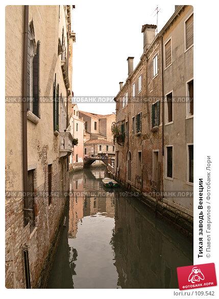 Тихая заводь Венеции, фото № 109542, снято 19 октября 2006 г. (c) Павел Гаврилов / Фотобанк Лори