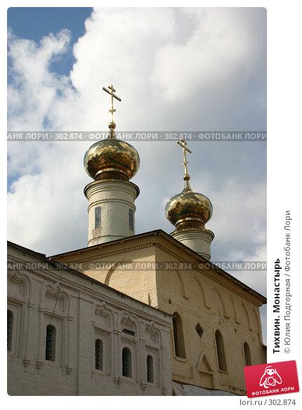 Тихвин. Монастырь, фото № 302874, снято 19 апреля 2008 г. (c) Юлия Селезнева / Фотобанк Лори