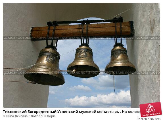 Купить «Тихвинский Богородичный Успенский мужской монастырь . На колокольне.», фото № 207098, снято 12 июня 2005 г. (c) Инга Лексина / Фотобанк Лори