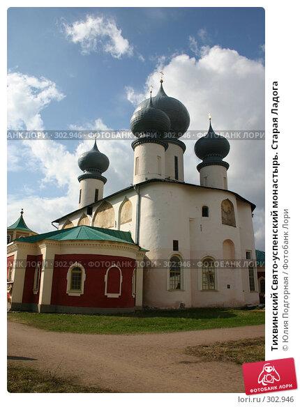 Тихвинский Свято-успенский монастырь. Старая Ладога, фото № 302946, снято 19 апреля 2008 г. (c) Юлия Селезнева / Фотобанк Лори