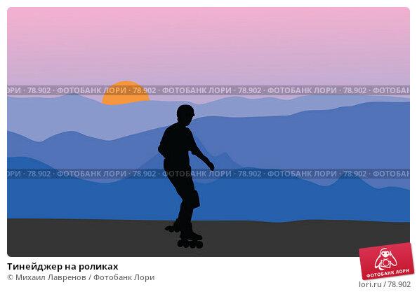 Тинейджер на роликах, иллюстрация № 78902 (c) Михаил Лавренов / Фотобанк Лори