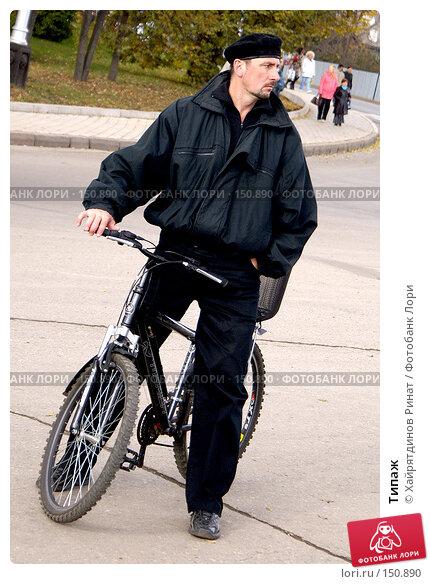 Типаж, фото № 150890, снято 10 октября 2007 г. (c) Хайрятдинов Ринат / Фотобанк Лори