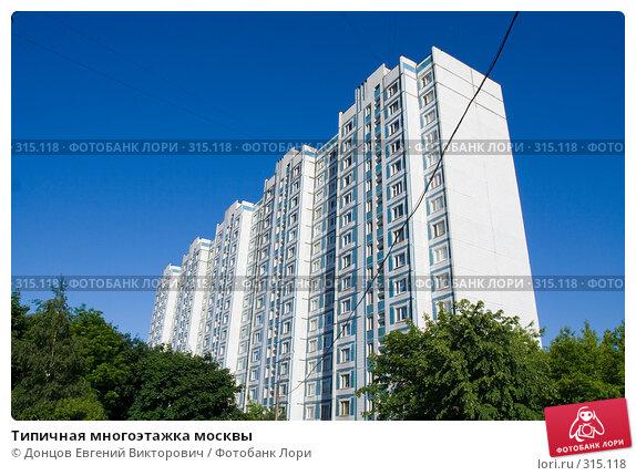 Типичная многоэтажка москвы, фото № 315118, снято 8 июня 2008 г. (c) Донцов Евгений Викторович / Фотобанк Лори