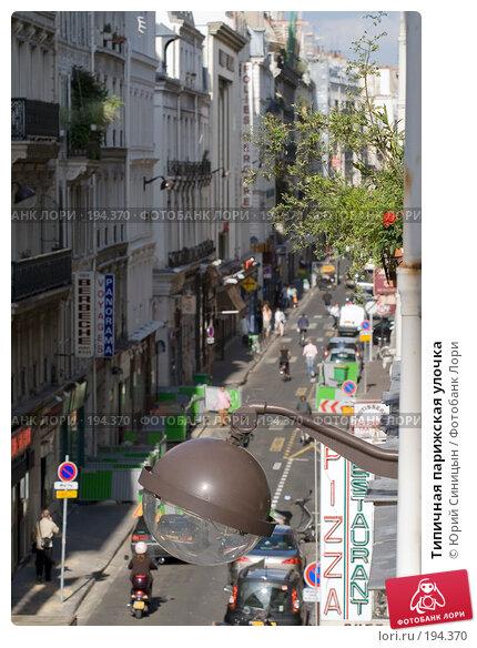 Типичная парижская улочка, фото № 194370, снято 18 июня 2007 г. (c) Юрий Синицын / Фотобанк Лори