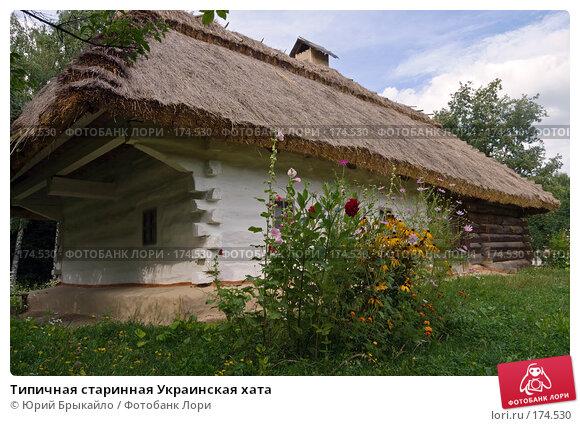 Типичная старинная Украинская хата, фото № 174530, снято 31 июля 2007 г. (c) Юрий Брыкайло / Фотобанк Лори