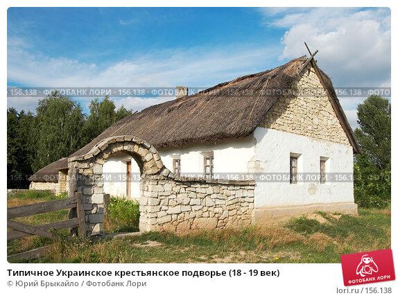 Типичное Украинское крестьянское подворье (18 - 19 век), фото № 156138, снято 31 июля 2007 г. (c) Юрий Брыкайло / Фотобанк Лори