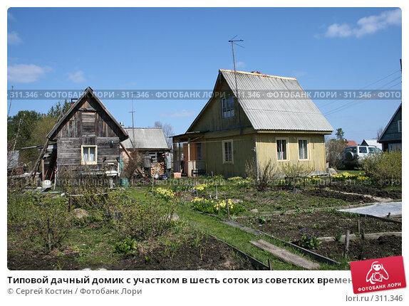 Типовой дачный домик с участком в шесть соток из советских времен. Карелия., фото № 311346, снято 24 мая 2008 г. (c) Сергей Костин / Фотобанк Лори