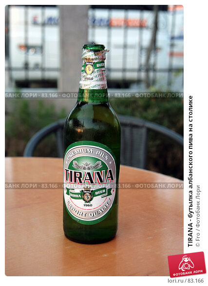 TIRANA - бутылка албанского пива на столике, фото № 83166, снято 30 августа 2007 г. (c) Fro / Фотобанк Лори