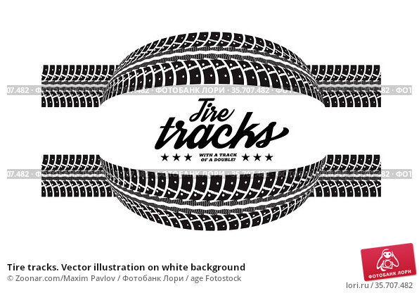 Tire tracks. Vector illustration on white background. Стоковое фото, фотограф Zoonar.com/Maxim Pavlov / age Fotostock / Фотобанк Лори