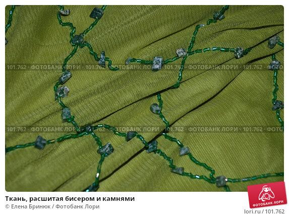 Ткань, расшитая бисером и камнями, фото № 101762, снято 21 октября 2007 г. (c) Елена Бринюк / Фотобанк Лори
