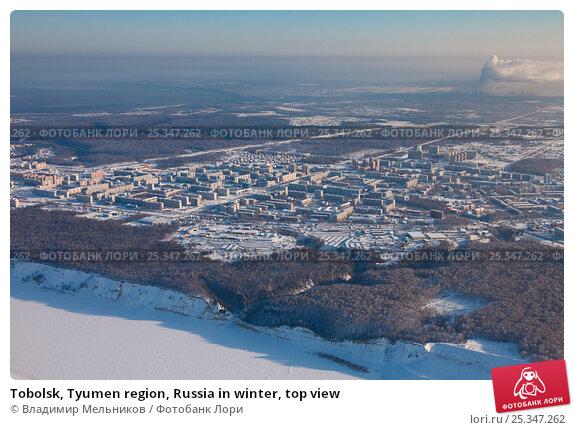 Купить «Tobolsk, Tyumen region, Russia in winter, top view», фото № 25347262, снято 8 февраля 2017 г. (c) Владимир Мельников / Фотобанк Лори