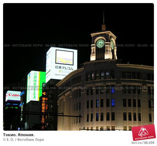 Токио. Япония., фото № 86694, снято 16 сентября 2005 г. (c) Екатерина Овсянникова / Фотобанк Лори