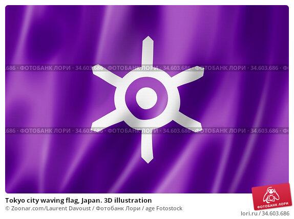 Tokyo city waving flag, Japan. 3D illustration. Стоковое фото, фотограф Zoonar.com/Laurent Davoust / age Fotostock / Фотобанк Лори