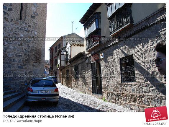Толедо (древняя столица Испании), фото № 263634, снято 21 апреля 2008 г. (c) Екатерина Овсянникова / Фотобанк Лори