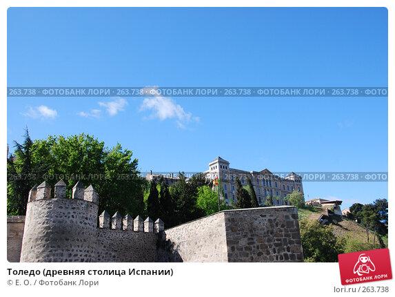 Толедо (древняя столица Испании), фото № 263738, снято 21 апреля 2008 г. (c) Екатерина Овсянникова / Фотобанк Лори