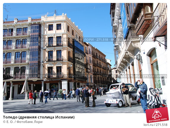 Толедо (древняя столица Испании), фото № 271518, снято 21 апреля 2008 г. (c) Екатерина Овсянникова / Фотобанк Лори