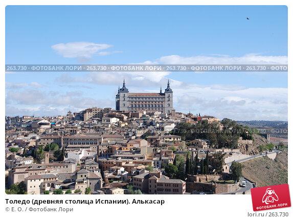 Толедо (древняя столица Испании). Алькасар, фото № 263730, снято 21 апреля 2008 г. (c) Екатерина Овсянникова / Фотобанк Лори